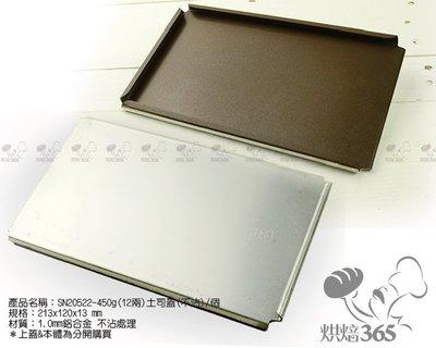 烘焙365*SN20522-450g(12兩)土司蓋(不沾)/個