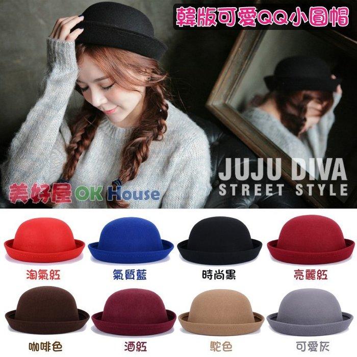 【美好屋OK House】韓版可愛QQ小圓帽/羊毛呢/禮帽/ 圓頂小禮帽/羊絨紳士帽/卷邊小圓帽/帽子/造型帽/毛呢多色