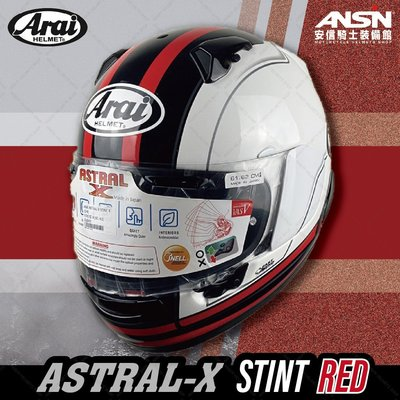 [安信騎士]ARAI ASTRAL-X STINT RED 紅 全罩式 安全帽