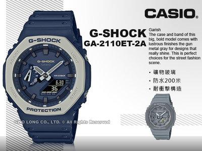 CASIO 卡西歐 手錶專賣店 國隆 GA-2110ET-2A G-SHOCK 雙顯男錶 矽膠錶帶 GA-2110ET