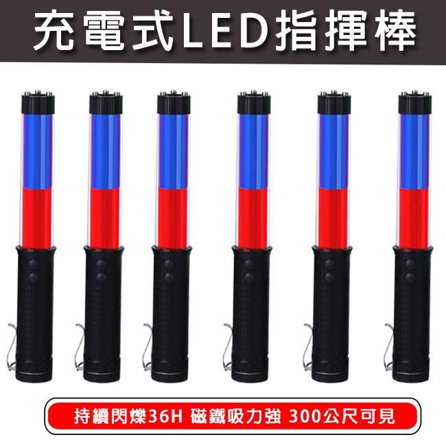 抗氣候防水 指揮棒 充電式 交管棒 交通指揮棒 (紅藍290) LED 鳴笛 警示 發光棒【T99000601】塔克玩具