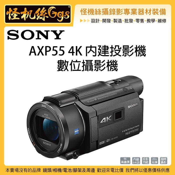 怪機絲 3期含稅 SONY 索尼 FDR-AXP55 內建投影機 數位攝影機 DV 消費型 家用型 AXP55 公司貨