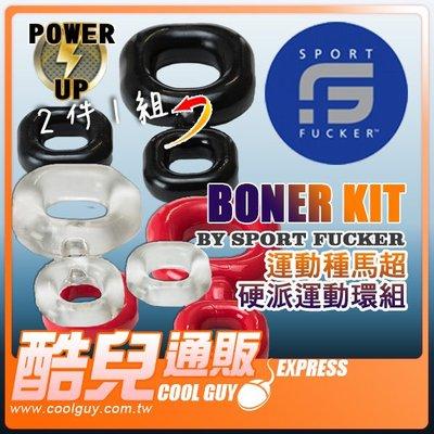 美國 SPORT FUCKER 運動種馬彈性超硬派運動環組 BONER KIT COCK RING多種穿戴方式