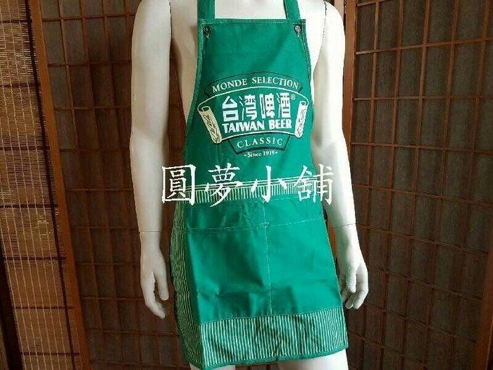 圓夢小舖 全新台灣啤酒餐廳廚房圍裙