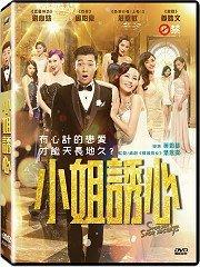 <<影音風暴>>(全新電影1509)小姐誘心  DVD 全99分鐘(下標即賣)48