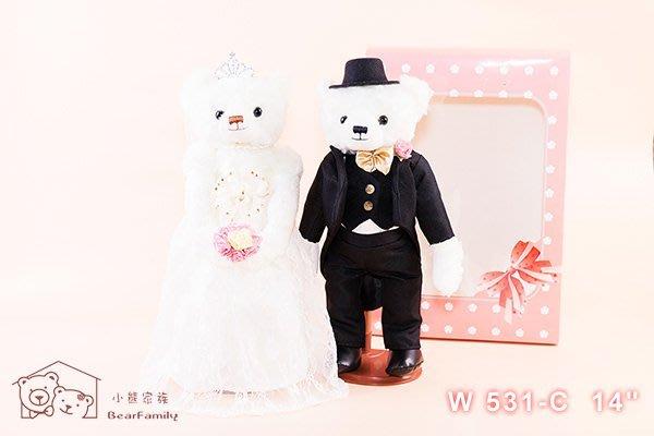 35cm《婚紗泰迪熊 C 組》黑西裝+蝴蝶結白紗 附小熊傳情手提袋+禮盒 婚禮小熊 四肢可活動~*小熊家族*~泰迪熊專賣