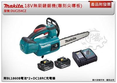 *中崙五金【附發票】 牧田 BL1860B電池*2+DC18RC+DUC254CZ 18V無刷手提鏈鋸機 (雕刻尖導板)