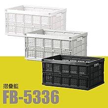 【三色都有現貨,可自取】耐重摺疊籃 FB-5336 1箱10個 工廠公司必備 可個人用居家用 好用耐重輕巧推薦