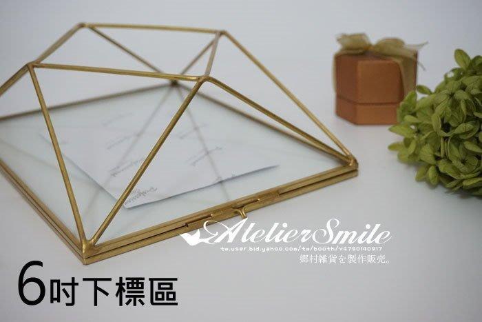 [ Atelier Smile ] 鄉村雜貨 3D簡約立體菱形 相框 玻璃展示框架 四色選 6吋下標區 (現+預)