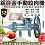 柚柚的店Ⅱ【31002 家用手動二用32#鋁合金絞...