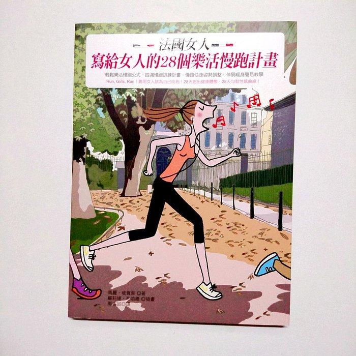 AsukA的衣物間~法國女人寫給女人的28個樂活慢跑計畫捷徑文化9789865698317