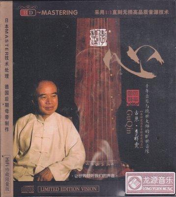 HD MASTERING 心-李祥霆
