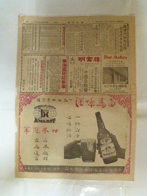 ㄌㄆ~民國63年~世界日報~白馬啤酒~華僑孤兒院~電風扇~相關(紙質乾裂~免運費)老報紙