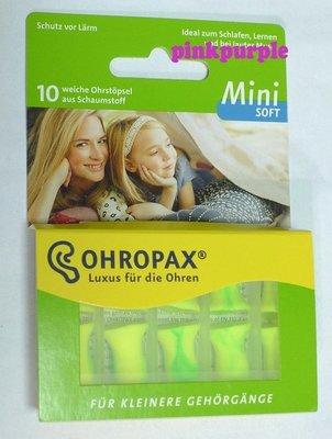 德國原裝 Ohropax Mini Soft CE歐盟認證 適合耳洞小者 讀書睡覺專用隔音消音抗噪舒適耳塞 一盒5對特價