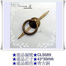 [胡椒木工 DIY五金] 金屬 把手環 復古光芒把手 CLS089