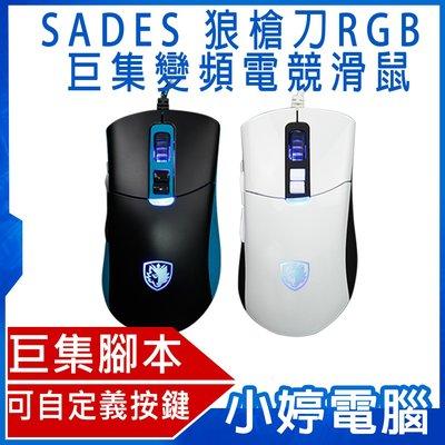 【小婷電腦*電競】免運 全新 SADES 賽德斯 Gunblade 狼槍刀RGB 巨集變頻電競滑鼠