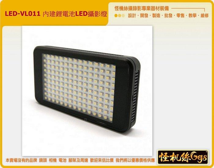 怪機絲 LED-VL011 內建鋰電池LED攝影燈 補光燈