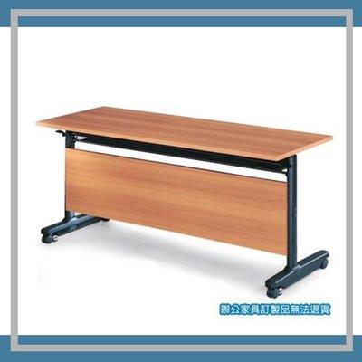 辦公室用品 PUT-2060H 櫸木紋 折合式 會議桌 書桌 鐵桌 摺疊 臨時 活動