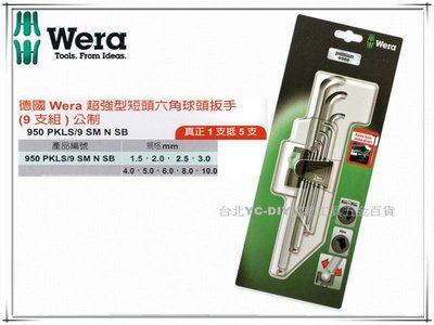 【台北益昌】德國 Wera 超強型 短頭六角球頭 板手 9支組 公制 950 PKLS/9 SM N SB