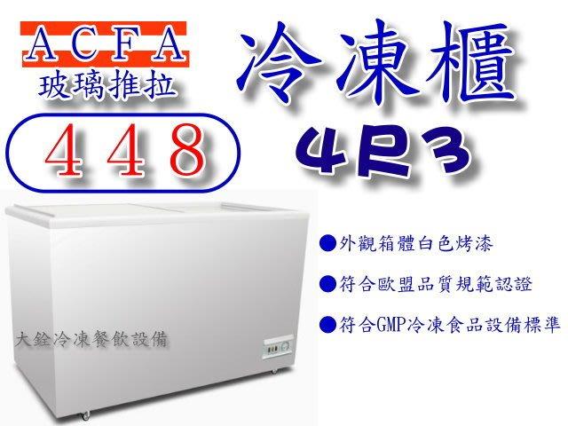 *大銓冷凍餐飲設備*至鴻ACFA 玻璃推拉4尺3冷凍櫃/冰櫃/冰箱/冷藏櫃/免運費NI-448