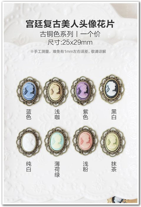奇奇店-縫紉配件 復古美人頭掛件 裝飾配件 發飾鏈吊墜DIY飾品配件(規格不同價格不同)