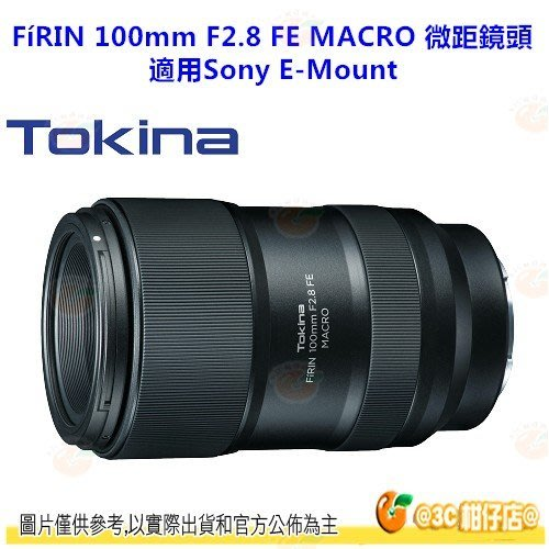 送鏡頭袋 TOKINA  FíRIN 100mm F2.8 FE MACRO 微距鏡頭 Sony E接環 正成公司貨