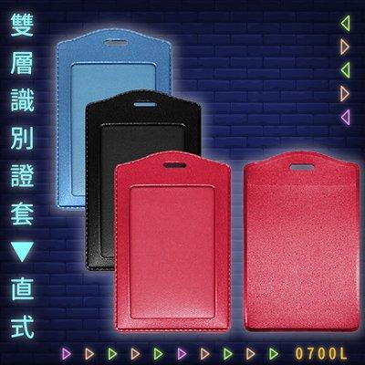 保護卡片~韋億 NO.TA0700L 雙層識別證套(直式) (識別證套/卡套/卡夾/證件套/識別證/搭車/職員)