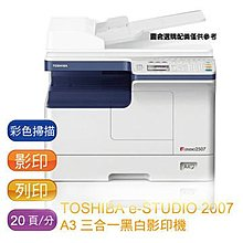 【SunYeah】 TOSHIBA e-STUDIO 2007 (A3影印+列印+彩色掃描)多功能數位影印