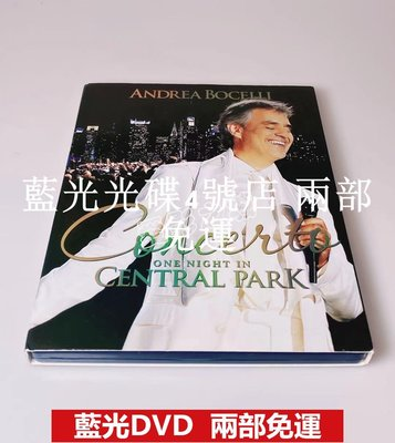 藍光BD光碟 安德烈·波切利 紐約中央公園 演唱會 1080P藍光 BD 收藏版 全新盒裝 繁體中字