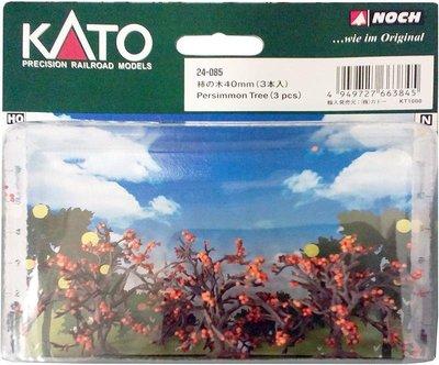 (現貨) N規 KATO 造景小物 柿子樹 三顆 24 – 085