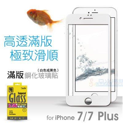 s日光通訊@HODA原廠 APPLE iPhone 7 4.7吋 2.5D滿版玻璃保護貼 0.33mm+贈ASG背貼
