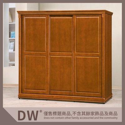 【多瓦娜】賽德克7尺實木樟木色拉門衣櫥(210) 19046-004007