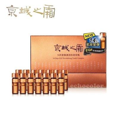 [牛爾]現貨2.68折 保存至2022.6.20 京城之霜 全新盒裝正品 14天密集激活抗老安瓶 1.5ml×14瓶/盒