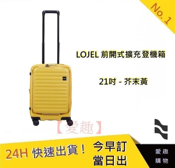 LOJEL CUBO  21前開式擴充登機箱-芥末黃【愛趣】C-F1627  羅傑 登機箱 旅行箱 行李箱