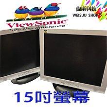 ☆偉斯科技☆優派ViewSonic 15吋電腦螢幕 三隻鳥螢幕 監視器螢幕 現貨供應中~歡迎來門市選購!