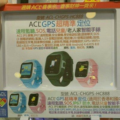ACL-CHGPS-HC888 智能手錶