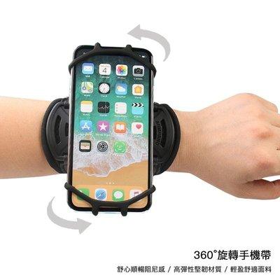 運動 旋轉手機腕帶 適用4~6手機 手機腕袋 手機袋 手機套 運動手機袋 路跑手機袋 手機臂套