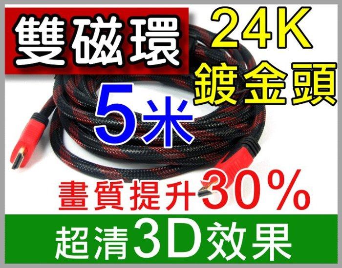 【傻瓜批發】雙磁環HDMI線 HDMI公對公 5米編織線 24K鍍金頭 支援3D 5M 5公尺 畫質提升30 板橋可自取