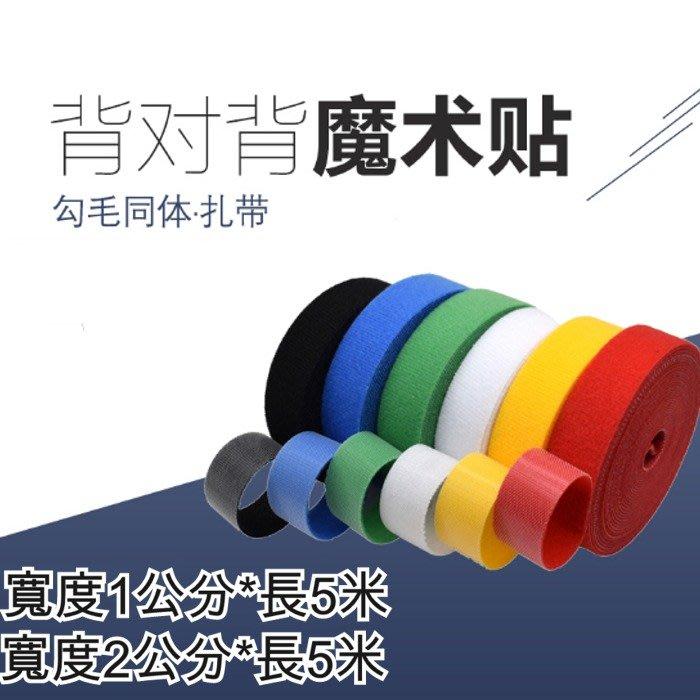 5Cgo【樂趣購】含稅577802953404 背對背魔術貼尼龍束線束帶紮帶理線帶數據線纜-反卷即粘-多色可選長5m