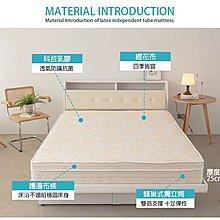 【4偏硬Q軟】乳膠三線蜂巢式│浪漫滿屋獨立筒床墊 雙人5尺 KIKY 乳膠床墊 彈簧床墊
