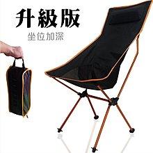 折疊椅 月亮椅 高背枕頭式 輕量 熱銷 航太鋁合金7075 摺疊椅 休閒椅 附收納袋 登山 露營 帳篷 釣魚