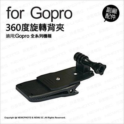 【薪創台中】GoPro 專用副廠配件 多功能 360度 旋轉背夾 雙肩包 書包夾 帽夾 Gopro配件