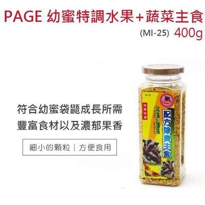 ☆PAGE 幼蜜特調 水果+蔬菜配方除臭主食400g MI-25 豐富食材及濃郁果香 (80620300