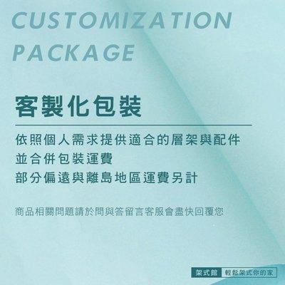 客製化包裝專屬賣場