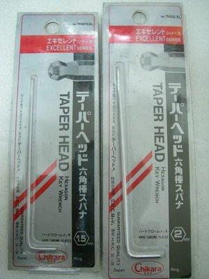 YT(宇泰五金)正台灣製Chikara超耐用長球型六角板手(特殊合金鋼製造)品質保證