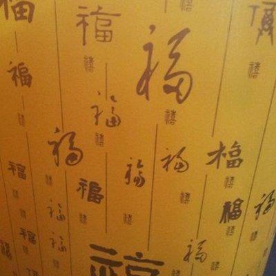 羊皮紙pvc燈罩材料膠片黃底金福字中式裝修必備環保耐高溫 . 米寬