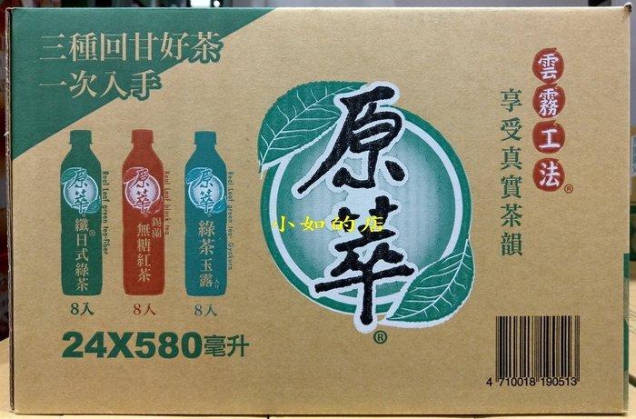 【小如的店】COSTCO好市多代購~原萃組合包-纖日式綠茶+錫蘭無糖紅茶+綠茶玉露(580ml*24瓶)