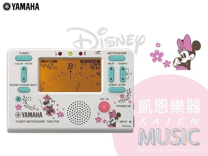 『凱恩音樂教室』免運優惠 日本限定款 YAMAHA TDM-700DMN4 調音 節拍器 迪士尼 米妮款 TDM