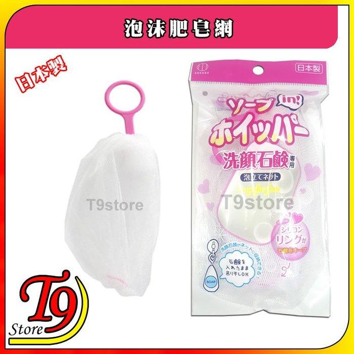 【T9store】日本製 泡沫肥皂網