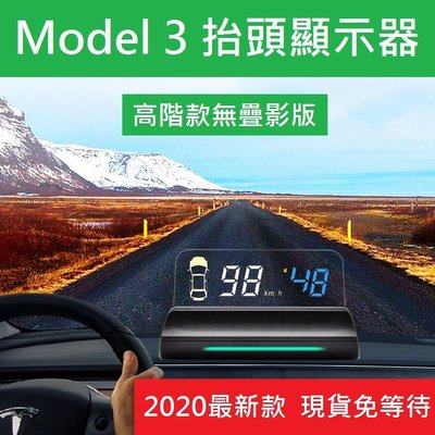 (台灣現貨)特斯拉 Model3專用型 T2 OBD HUD 抬頭顯示器 賣場另外有T1